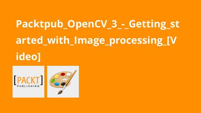 آموزش شروع کار با پردازش تصویر درOpenCV 3